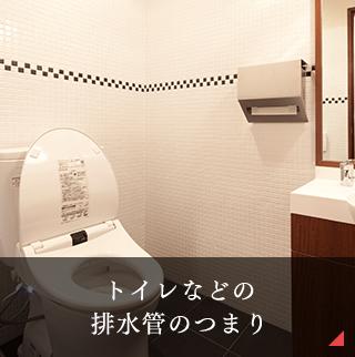 トイレなどの排水管のつまり